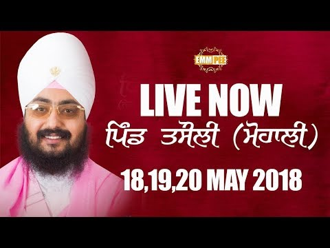 LIVE NOW | Vill.Tasouli (Mohali) | Day 3 | 20 May 2018 | Dhadrianwale
