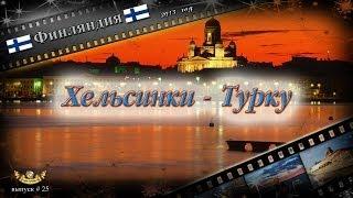 #25 Хельсинки - Турку (Финляндия)(Фрагмент из фильма -