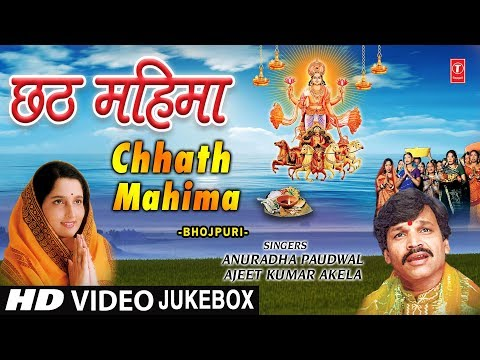 छठ पूजा Special I छठ महिमा I  Chhath Mahima I ANURADHA PAUDWAL I HD Video Songs I Chhath Puja 2018