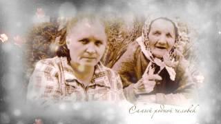 Юбилейный фильм для мамы, бабушки и прабабушка