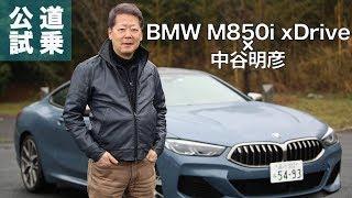 中谷明彦が試乗! BMW最上級クーペM850i xDriveはアウトバーンで全開にしたくなる性能の持ち主!
