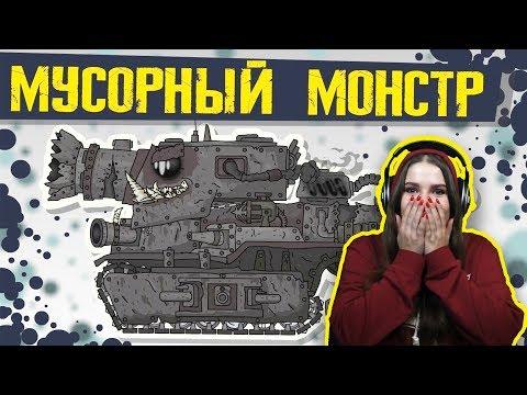 Мусорный Монстр -