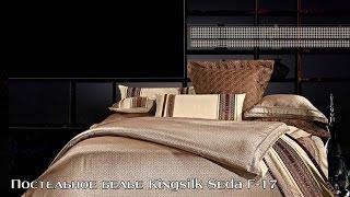 Постельное белье Kingsilk Seda F-17 в интернет-магазине