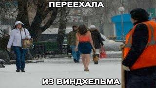 Лютые приколы.Резко стало холодно ,а девушке нет / мем /