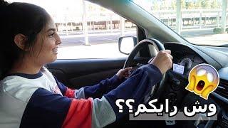 بغينا ناكل الرصيف مع ريما+ شكلي اذا😂