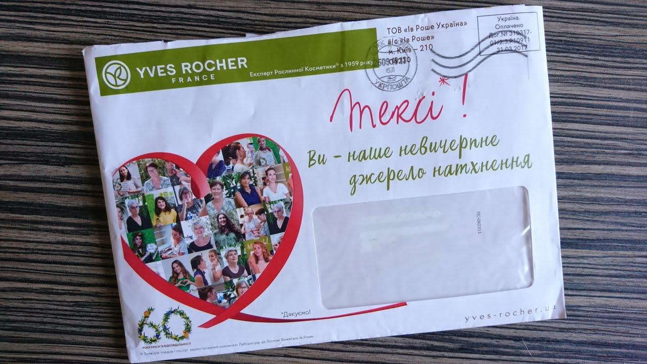 Картинки любовью, открытки от ив роше 2019