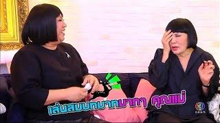 เก้ง กวาง บ่าง ชะนี | ม้า อรนภา - ครูลิลลี่ | 03-03-60 | TV3 Official