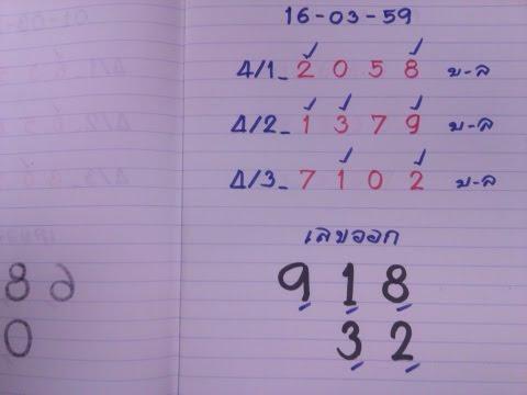 หวยจากสูตร งวด01/04/59เลขเด็ดงวดนี้1/4/59