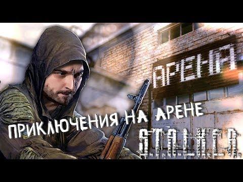 УБИЙСТВО БОРОВА #5 ► S.T.A.L.K.E.R.: Тень Чернобыля ► МАКСИМАЛЬНАЯ СЛОЖНОСТЬ