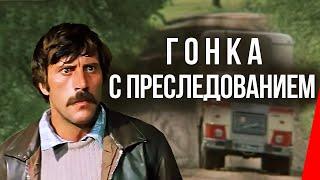 Гонка с преследованием (1979) фильм