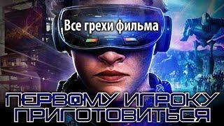 """Все грехи фильма """"Первому игроку приготовиться"""""""