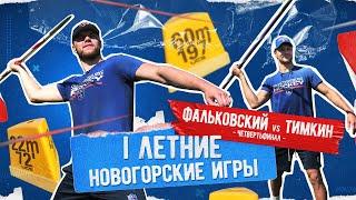 I ЛЕТНИЕ НОВОГОРСКИЕ ИГРЫ. Фальковский vs Тимкин