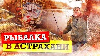 Рыбалка в Астрахани Волгоград База Поплавок