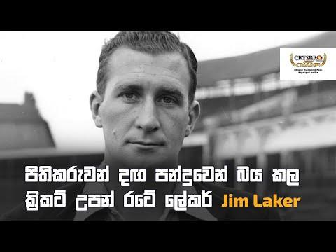 පිතිකරුවන් දඟ පන්දුවෙන් බය කල  ක්රිකට් උපන් රටේ ලේකර් - Jim Laker