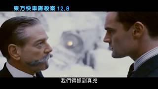 【東方快車謀殺案】30 TVC 千古懸案篇