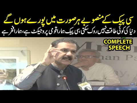 No power in the world can obstruct CPEC completion | Chairman CPEC Asim Saleem Bajwa Speech today
