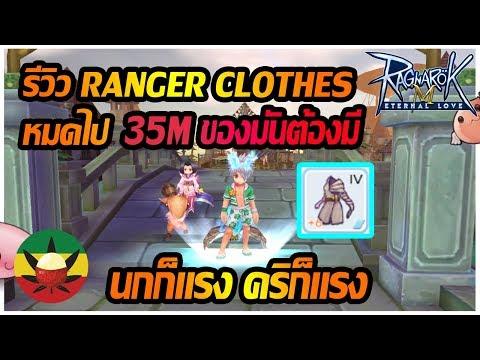 [ROM] : รีวิว Ranger Clothes เจ็บไป 35M [ นกก็แรง คริก็แรง ] - Ragnarok M