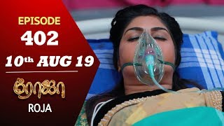 ROJA Serial | Episode 402 | 10th Aug 2019 | Priyanka | SibbuSuryan | SunTV Serial |Saregama TVShows