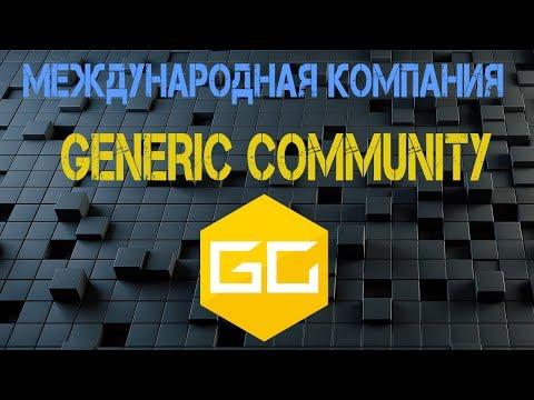 Generic Community: Международная