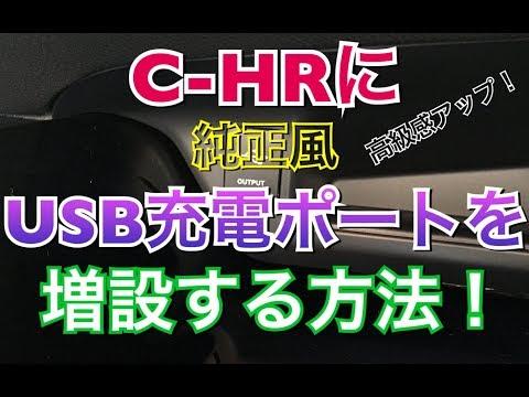C-HRにUSB充電ポートを増設する方法!純正風 高級感アップ! 激安 簡単 DIY ZVW40系 ZYX10 内装 TOYOTA トヨタ シーエイチアール CHR