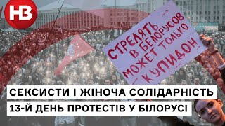"""""""Йдіть готувати борщ"""": 13-й день протестів у Білорусі"""