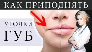 Как приподнять уголки губ / что лучше - филлер/ботокс