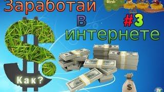 Как быстро зарабатывать на SeoSprint реальные деньги? Сто рублей за пол часа?!