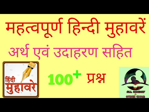 Idiom in Hindi 4 Eid ka chand hona :: Chhattisgarhi Video
