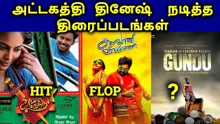 Attakathi Dinesh Movies Hit? Or Flop? | Attakathi Dinesh Filmography | தமிழ்