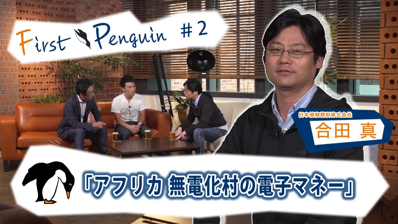 First Penguin #2「日本の未来とは何か?」