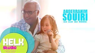 Abderrahim Souiri - Sala Allah 3ala Mohamed | عبد الرحيم الصويري - صلى الله على محمد