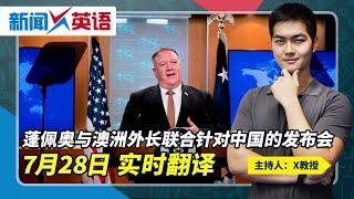 蓬佩奥及澳洲外长发布会7月28日 实时翻译:  7月28日《新闻X英语》第109期 2020.07.28 - YouTube