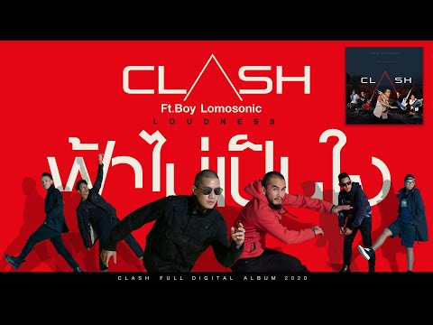 ฟังเพลง - ฟ้าไม่เป็นใจ CLASH แคลช Ft. Boy Lomosonic - YouTube