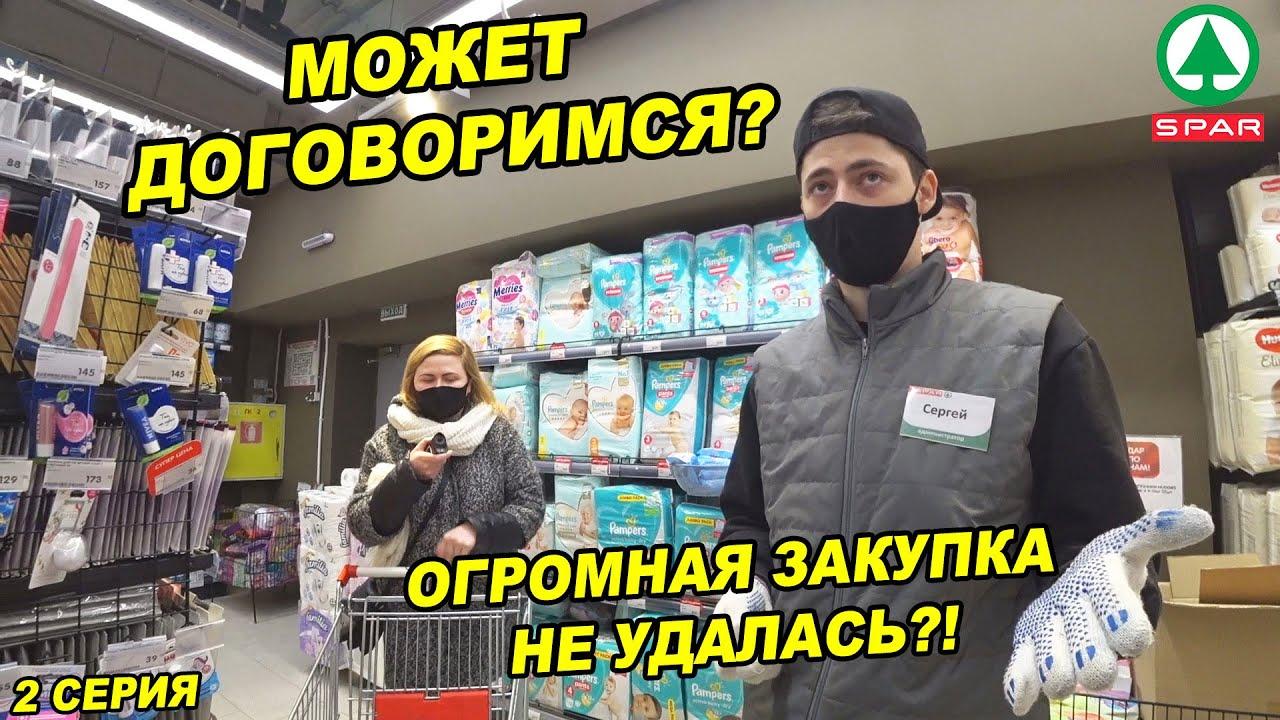 РАМСЫ ЗА ПРОСРОЧКУ / НАКАЗАЛ МАГАЗИН ОГРОМНОЙ ЗАКУПКОЙ ...