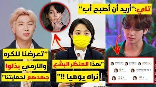 سياسية تهاجم كوك/نامجون مؤثر+اعتذاره/تاي يريد أن يصبح أب+فعالياته مع الارمي/حضور الارمي في الحفل 😱!!