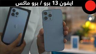 نظرة اولى على الايفون 13 برو / برو ماكس ! iPhone 13 PRO / PRO MAX