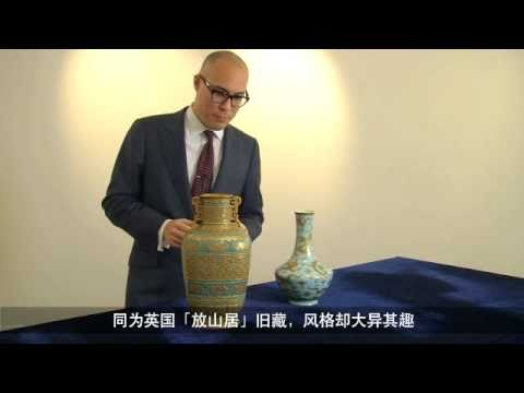 Sotheby's Masterpieces of Qing Imperial Porcelain from J.t. Tai & Co.