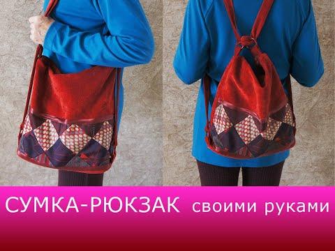 Сшить сумку рюкзак трансформер своими руками выкройки