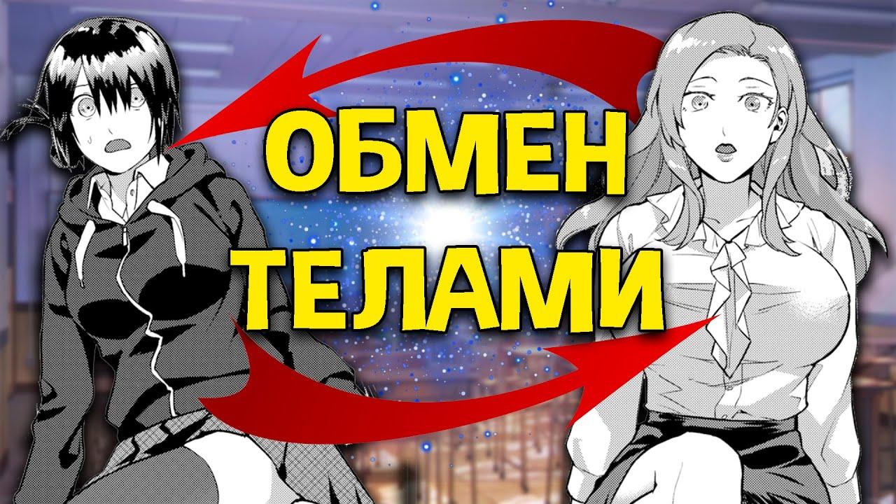 ОБМЕН ТЕЛАМИ В ХЕНТАЕ