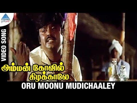 Amman Kovil Kizhakale Songs   Oru Moonu Mudichaaley Video Song   Vijayakanth   Radha   Ilayaraja