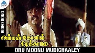 Amman Kovil Kizhakale Songs | Oru Moonu Mudichaaley Video Song | Vijayakanth | Radha | Ilayaraja