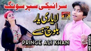 La Yari Yar Balochi Se - Prince Ali Khan - Latest Song 2018 - Latest Punjabi And Saraiki