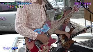 ★이정수밴드 기타연주★…