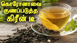 கொரோனாவை குணப்படுத்த கிரீன் டீ உதவுமா? | Medicinal Benefits of Green Tea for Covid 19