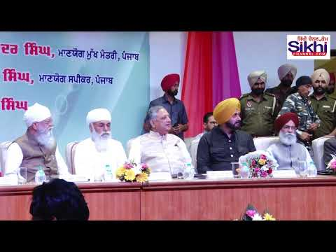 World Punjabi Conference | Inaugural Session | ਉਦਘਾਟਨੀ ਸਮਾਰੋਹ