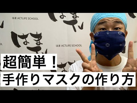 「超簡単!手作りマスクの作り方!縫ったりしません!」の参照動画