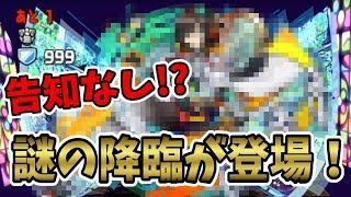 【パズドラ】告知無しの新降臨!?令和早々激闘を繰り広げる男 thumbnail