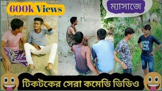Bangla Comedy Videos 2019-20 Part -2 || Vigo Video || Bengali Tiktok Comedy || Funny King