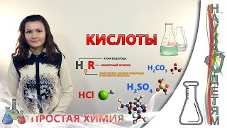 Кислоты/Acids