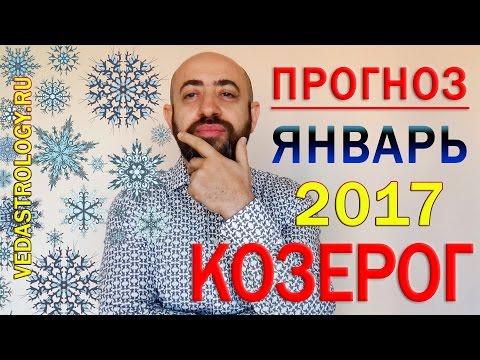 СЕКСУАЛЬНЫЙ ГОРОСКОП - КОЗЕРОГ